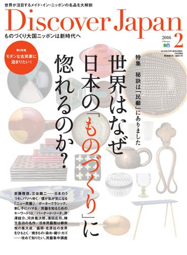 Discover Japan (2016年2月号)