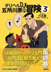 デリヘルDJ五所川原の冒険3