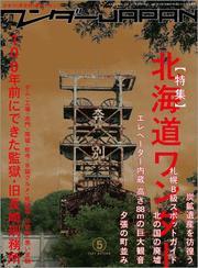 ワンダーJAPAN vol.05