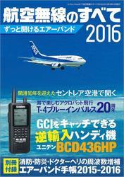 航空無線のすべて2016