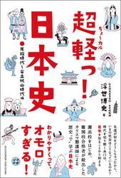 超軽っ!日本史