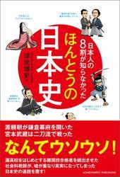 日本人の8割が知らなかったほんとうの日本史
