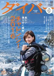 月刊ダイバー (No.416)