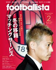footballista(フットボリスタ) (2016年2月号)