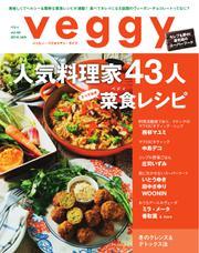 Veggy(ベジィ) (Vol.44)
