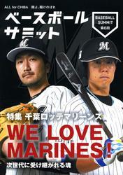 ベースボールサミット第6回 特集 千葉ロッテマリーンズ WE LOVE MARINES! 次世代に受け継がれる魂