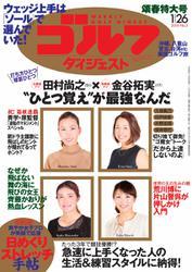 週刊ゴルフダイジェスト (2016/1/26号)