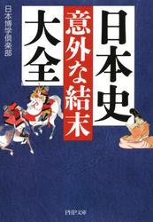 日本史「意外な結末」大全
