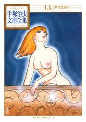 I.L 手塚治虫文庫全集