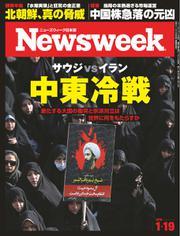 ニューズウィーク日本版 (2016年1/19号)