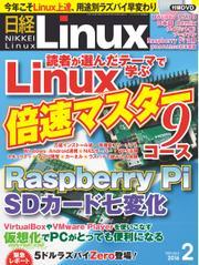 日経Linux(日経リナックス) (2016年2月号)
