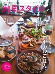 湘南スタイル magazine (2016年2月号)