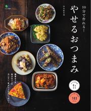 ei cookingシリーズ (10分で作れる!やせるおつまみ)