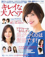 NEKO MOOK ヘアカタログシリーズ (キレイな大人ヘアvol.5)