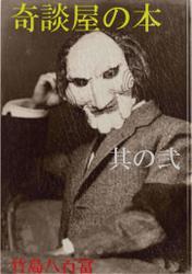 奇談屋の本 其の弐