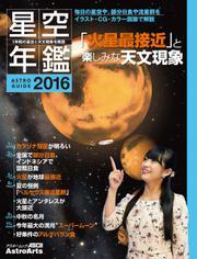 1年間の星空と天文現象を解説 ASTROGUIDE 星空年鑑 2016