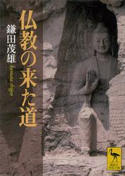 仏教の来た道