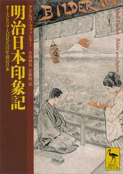 明治日本印象記 オーストリア人の見た百年前の日本