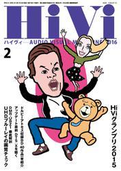 HiVi(ハイヴィ) (2016年2月号)