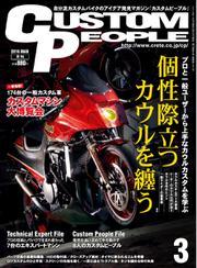 カスタムピープル (No.153)