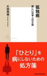 孤独病 寂しい日本人の正体