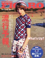 フィガロジャポン(madame FIGARO japon) (2016年3月号)