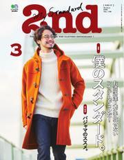 2nd(セカンド) (2016年3月号)