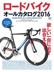 エイ出版社の実用ムックシリーズ (ロードバイクオールカタログ2016)