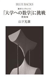 数学ロングトレイル 「大学への数学」に挑戦 関数編
