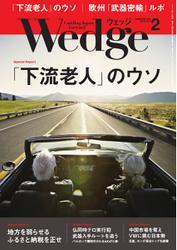 WEDGE(ウェッジ) (2016年2月号)