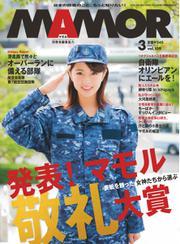 MamoR(マモル) (2016年3月号)