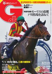 週刊Gallop(ギャロップ) (1月24日号)