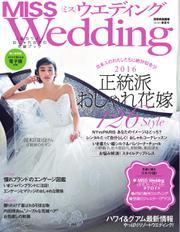 MISS Wedding(ミスウエディング) (2016年春夏号)