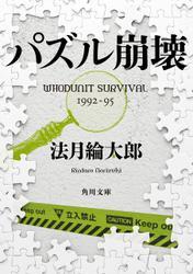 パズル崩壊 WHODUNIT SURVIVAL 1992‐95