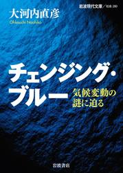 チェンジング・ブルー-気候変動の謎に迫る