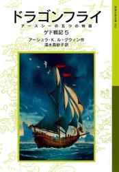 ドラゴンフライ ゲド戦記5-アースシーの五つの物語