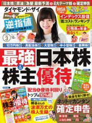 ダイヤモンドZAi(ザイ) (2016年3月号)