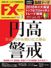 FX攻略.com (2016年3月号)