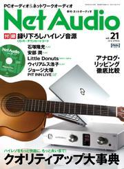 Net Audio(ネットオーディオ) (Vol.21)