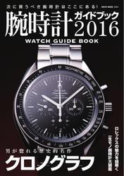 腕時計ガイドブック (2016)