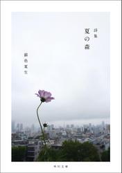 【写真詩集】夏の森