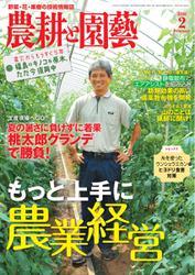 農耕と園芸 (2016年2月号)