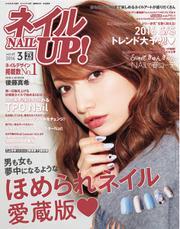 ネイルUP! (2016年3月号)