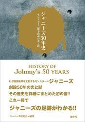 ジャニーズ50年史