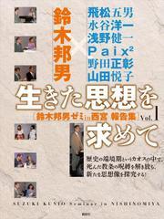 鈴木邦男ゼミin西宮 報告集 Vol.1 生きた思想を求めて