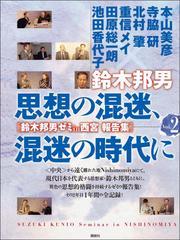 鈴木邦男ゼミin西宮 報告集 Vol.2 思想の混迷、混迷の時代に