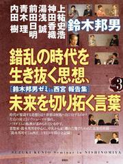 鈴木邦男ゼミin西宮 報告集 Vol.3 錯乱の時代を生き抜く思想、未来を切り拓く言葉