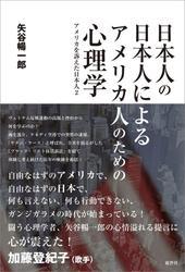 日本人の日本人によるアメリカ人のための心理学