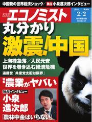 エコノミスト (2016年2/3号)