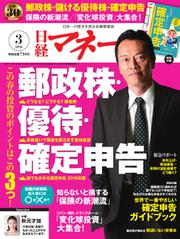 日経マネー (2016年3月号)